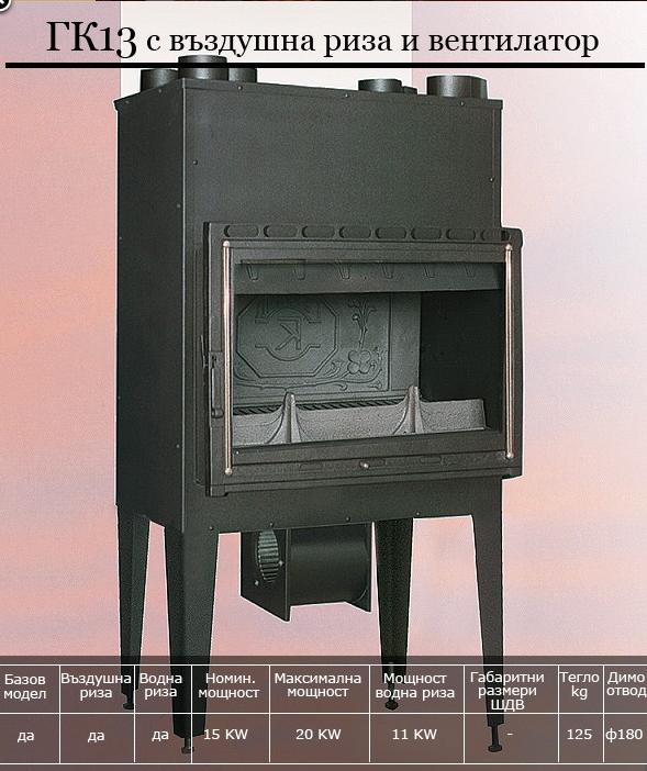 Българска горивна камера на дърва за вграждане с вграден вентилатор